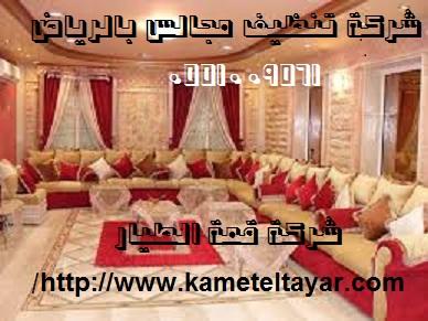 شركة تنظيف مجالس شمال الرياض